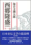 西郷隆盛 第一巻 [単行本] / 海音寺 潮五郎 (著); 朝日新聞社 (刊)