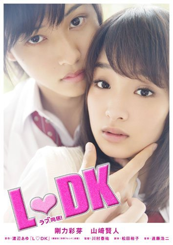 Japanese Movie - L Dk (2DVDS) [Japan LTD DVD] BCBJ-4648