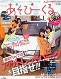あそびーくる 2013年 04月号 [雑誌]