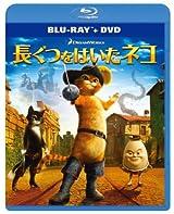 長ぐつをはいたネコ ブルーレイ+DVDセット [Blu-ray]