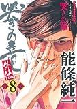 哭きの竜・外伝 ⑧ (近代麻雀コミックス)