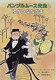 バンブルムース先生とゆかいななかま (子どもの文学・青い海シリーズ)