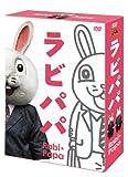 ラビパパ BOX [DVD]