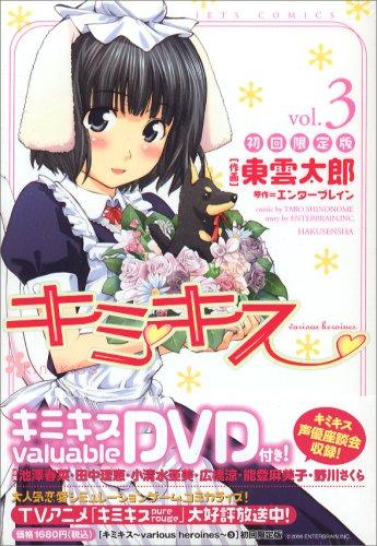 キミキス-various heroines 3 限定版 (3) (ジェッツコミックス)