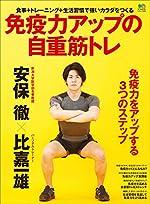 免疫力アップの自重筋トレ[雑誌] エイムック