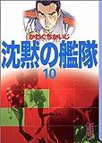 沈黙の艦隊(10) (講談社漫画文庫)