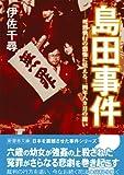 島田事件—死刑執行の恐怖に怯える三四年八カ月の闘い (新風舎文庫)
