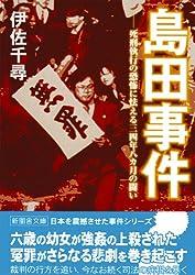 島田事件―死刑執行の恐怖に怯える三四年八カ月の闘い (新風舎文庫)