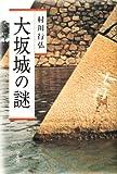 大坂城の謎