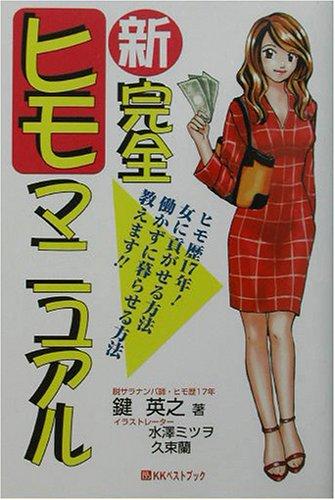 新 完全ヒモマニュアル [単行本]