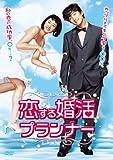 恋する婚活プランナー [DVD]