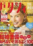 ゼクシィ 宮崎・鹿児島版 2007年 12月号 [雑誌]