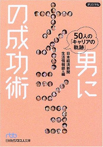 男にナイショの成功術―50人の「キャリアの軌跡」