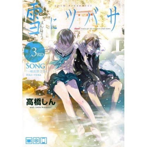 雪にツバサ(3) (ヤングマガジンコミックス)