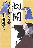 切開  表御番医師診療禄1 (角川文庫)