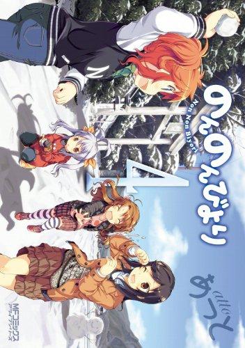 のんのんびより 4 (コミックアライブ)