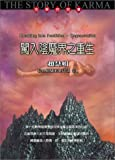 闖入陰魔界之重生 =  Breaking into perdition:regeneration /