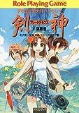 デモンパラサイト・リプレイ  剣神(4)  挑戦者 (富士見ドラゴン・ブック)
