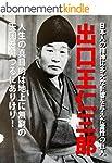 Deguchi Onisaburo: Nihon jin no reise...