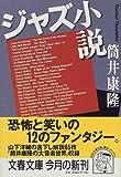 ジャズ小説 (文春文庫)