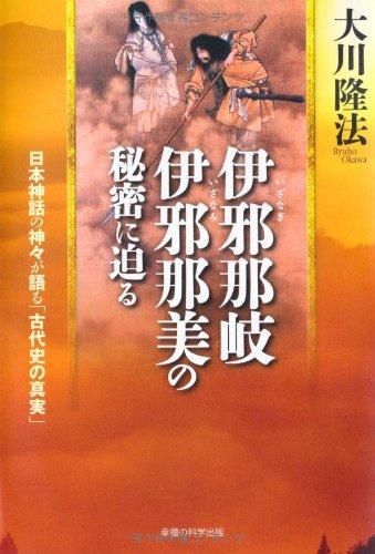 伊邪那岐・伊邪那美の秘密に迫る (OR books)