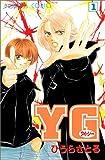 YG 1 (プリンセスコミックス)