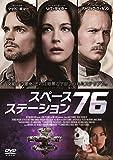 スペース・ステーション76[DVD]