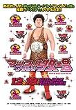 マッスル牧場CLASSIC DVD-BOX