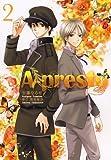 A-presto〜ア・プレスト〜 2巻 (ZERO-SUMコミックス)