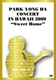 "PARK YONG HA CONCERT IN HAWAII 2009""Sweet Home"" [DVD]"