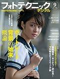 フォトテクニックデジタル 2011年 09月号 [雑誌]