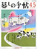 暮しの手帖 2010年 04月号 [雑誌]