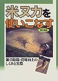 米ヌカを使いこなす―雑草防除・食味向上のしくみと実際
