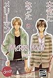 Merry Men (Yaoi Manga)