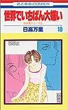 世界でいちばん大嫌い (10) (花とゆめCOMICS―秋吉家シリーズ)