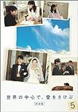 世界の中心で、愛をさけぶ<完全版>5 [DVD]