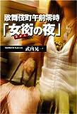歌舞伎町午前零時「女衒の夜」