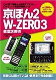 京ぽん2 & W-ZERO3 徹底活用術