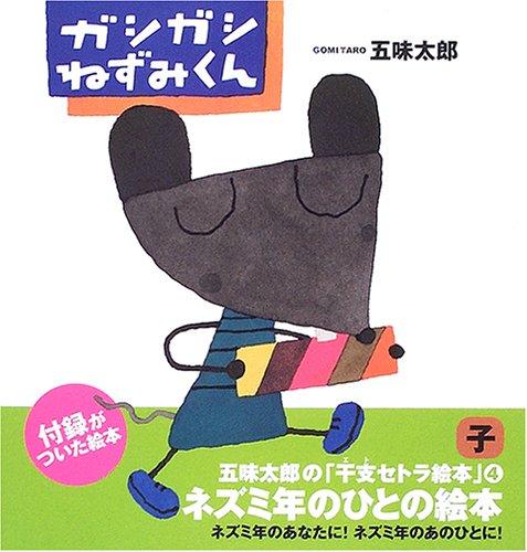ガシガシねずみくん (五味太郎の「干支セトラ絵本」)