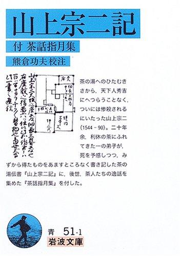 山上宗二記―付・茶話指月集