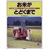 お米がとどくまで―米 (日本の産業シリーズ・きみの手にとどくまで)