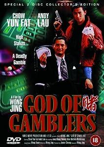God of Gamblers [DVD]