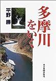 多摩川をいく