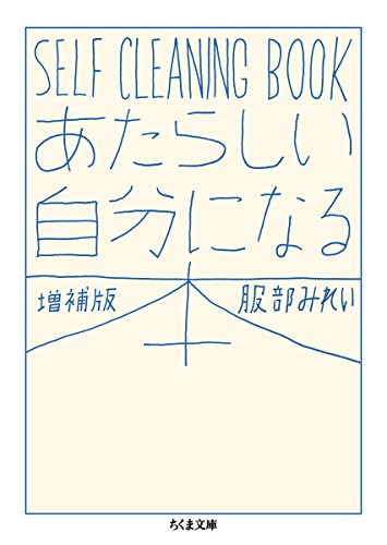 あたらしい自分になる本 増補版: SELF CLEANING BOOK