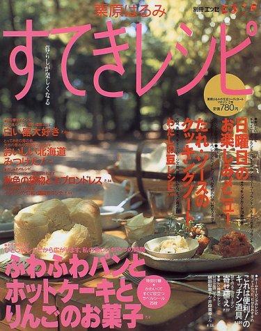 栗原はるみすてきレシピ (2) (栗原はるみの生活コーディネートマガジン (2号))