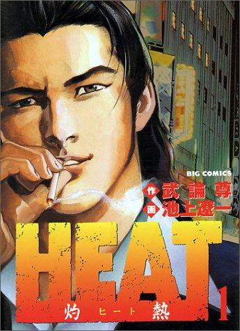 HEAT(灼熱) 1 (ビッグコミックス)