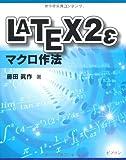 LATEX2εマクロ作法