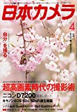 日本カメラ 2015年 04 月号 [雑誌]