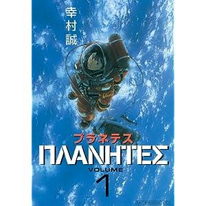 プラネテス(1) (モーニングコミックス) [Kindle版]
