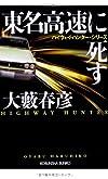 東名高速に死す: ハイウェイ・ハンター・シリーズ (光文社文庫)